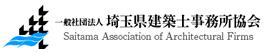 一般社団法人 埼玉県建築士事務所協会